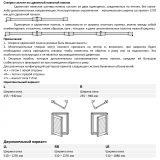 Конфигурации шаттерсов